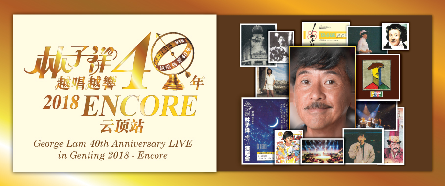 George Lam 40th Anniversary LIVE in Genting 2018 - Encore